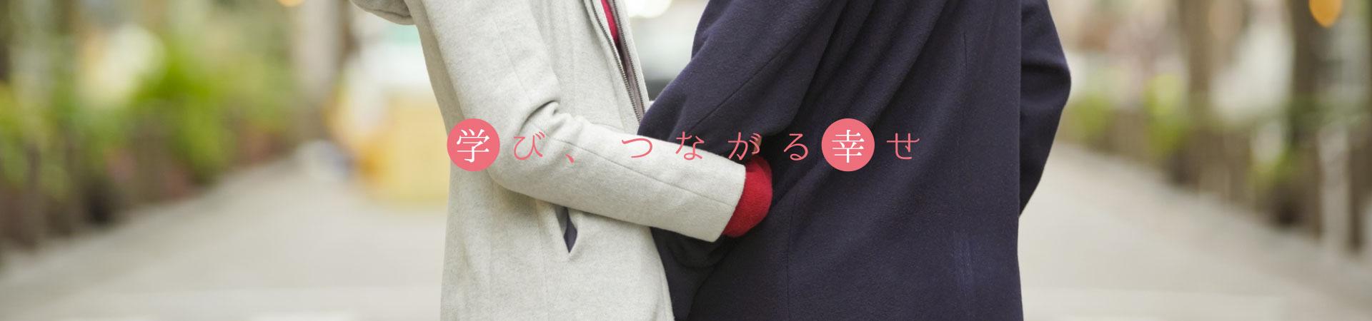 婚活ひろば/ホームページトップ画像