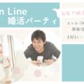 6/13【オンライン婚活】関西圏30〜40代中心
